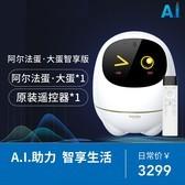 科大讯飞  机器人阿尔法蛋大蛋智能机器人【智享版】=大蛋+专属遥控器 白色
