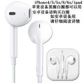 【apple专卖】苹果原装耳机EarPods拒绝山寨支持5/5S/6/6S/7保证原厂 黑头支持验证国行/包邮开收据