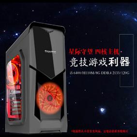 I5 6400六代6400技嘉主板+1050高性能游戏显卡组装台式机四核DIY整机 套餐一