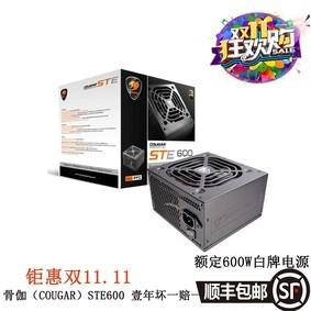 骨伽(COUGAR)ES600电竞电源 额定600W电脑电源