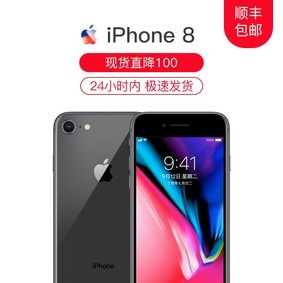 【直降200元】苹果 iPhone 8 64G 金色 全网通